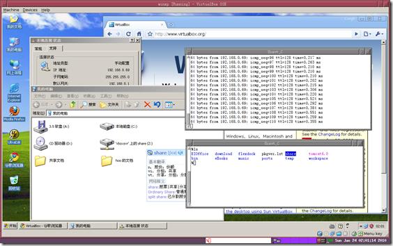 VirtualBox运行界面
